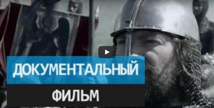 «Дмитрий Донской. Спасти мир». Документальный фильм