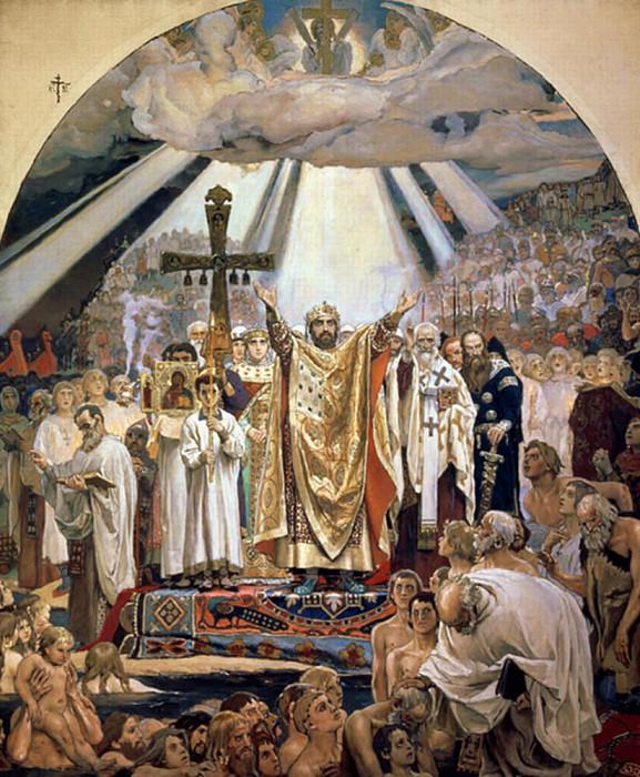 Васнецов: Крещение Руси