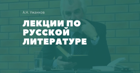 28. КАРАМЗИН НИКОЛАЙ МИХАЙЛОВИЧ (лекции Ужанкова)