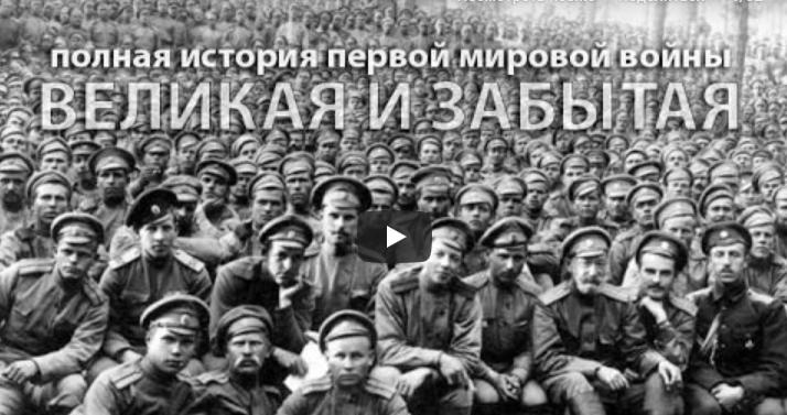 Правдивый фильм о Первой мировой войне